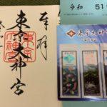 東京大神宮【縁結びたい人がこんなにいるのか】