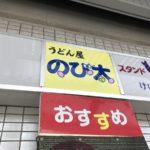 おもしろ画像in島根/其の三
